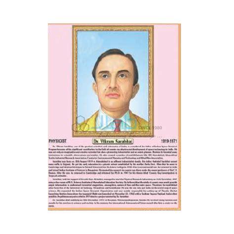 vikram sarabhai biography in english dr vikram sarabhai chart india dr vikram sarabhai chart