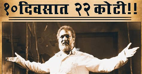 marathi movie box office collection 2016 natsamrat let s celebrate the success of 22 cr box