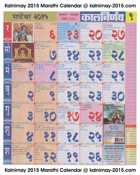 images   kalnirnay marathi calendar