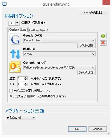 G Calendar Sync Gcalendarsync Calendar カレンダー とoutlookの予定表を同期するソフトウェア