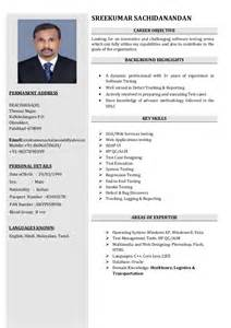 software tester resume profile