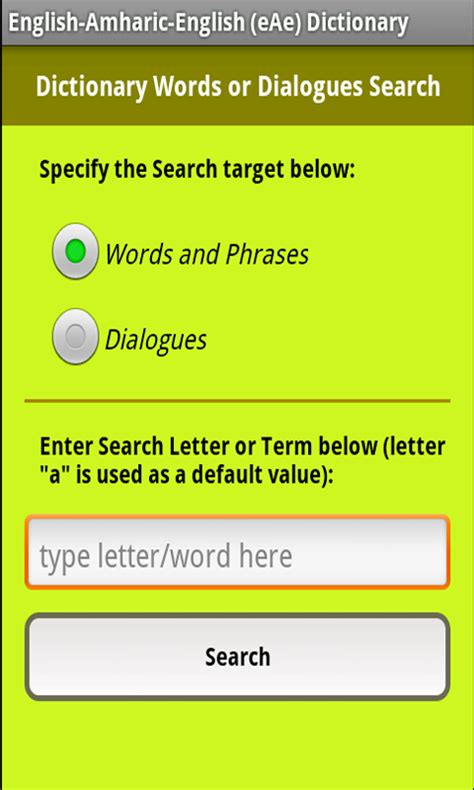 Dictionary Lookup Amharic Dictionary