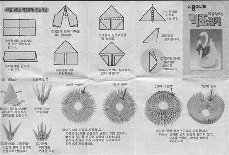 Origami 3d Swan Step By Step - blue s 3d modular origami swan diagram