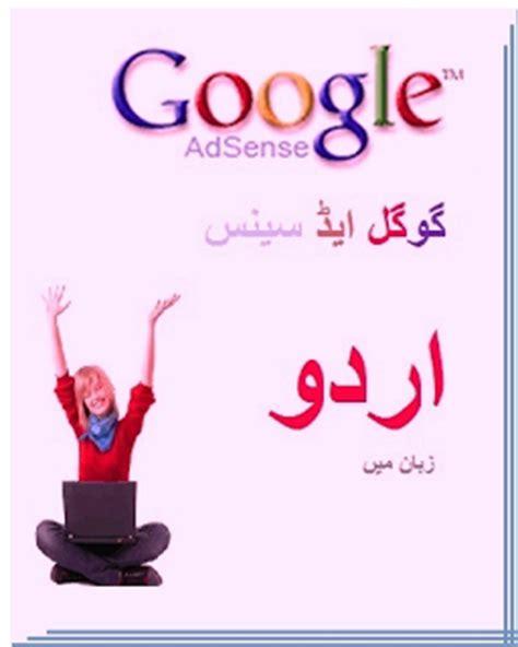 google adsense tutorial in urdu pdf google adsense training book in urdu pdf free download