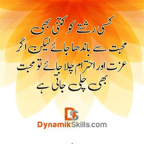 Urdu Relationship Quotes