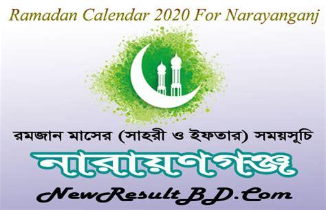 ramadan calendar   narayanganj sehri