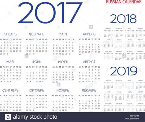 Calendar 2018 Russia Calendar 2018 Russia 28 Images Russian Calendar 2017