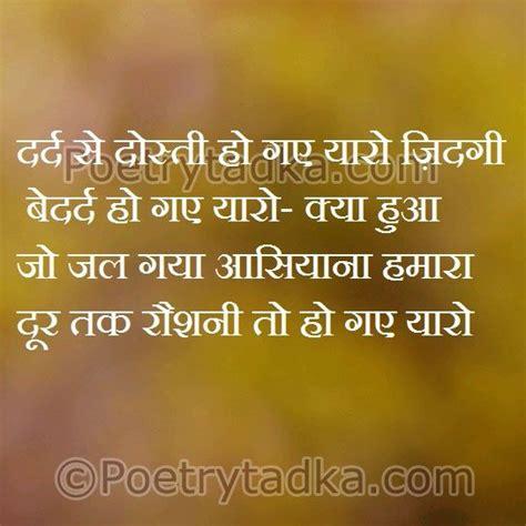 wallpaper whatsapp in hindi 1000 images about friendship shayari on pinterest