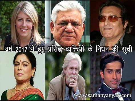 list of billywood celebrty death in 20016 com वर ष 2017 म प रस द ध व यक त य क न धन 2017