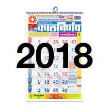 Calendar 2018 Marathi Marathi Ebay