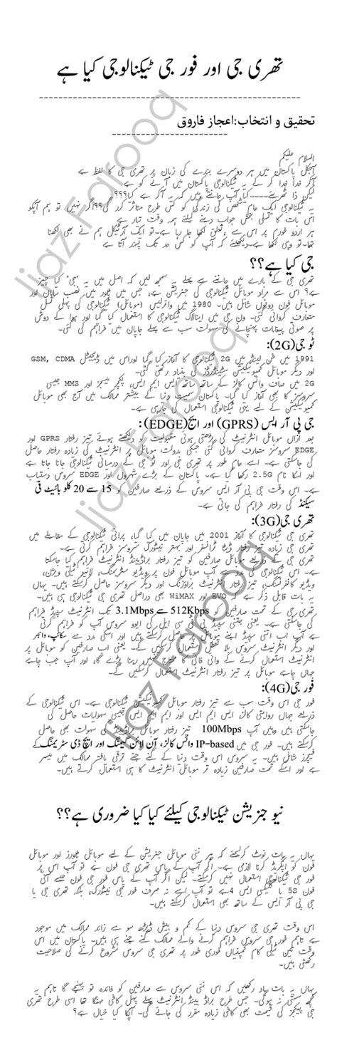 tutorial html in urdu what is 3g 4g technology full article in urdu picture