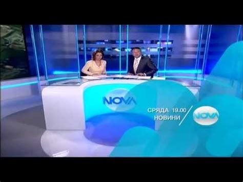 Tv Novax tv bulgaria continuity news september 2011