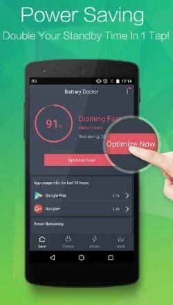battery doctor for android تحميل برنامج battery doctor للاندرويد
