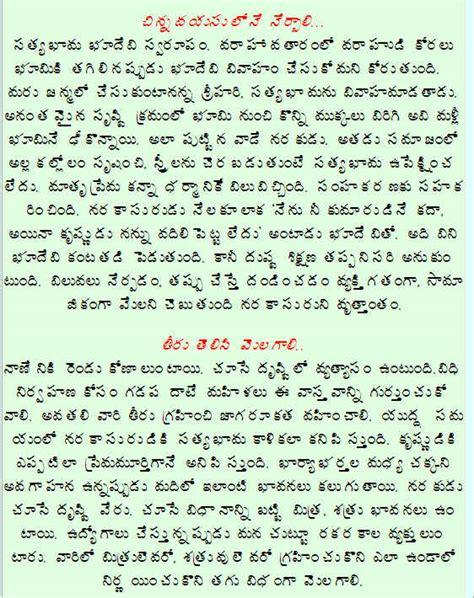 My School Essay In Telugu by Telugu Web World Special Article On Diwali Deepavali Festival
