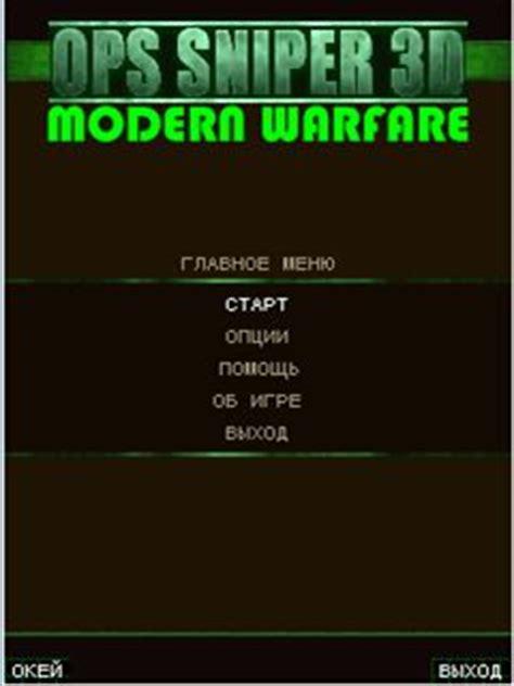 game java mod org ops sniper 3d modern warfare mod java game for mobile