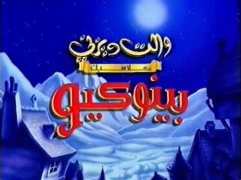 film disney en arabe pinocchio arabic vhs trailer youtube