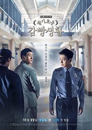 prison playbook seulgirowun gamppangsaenghwal