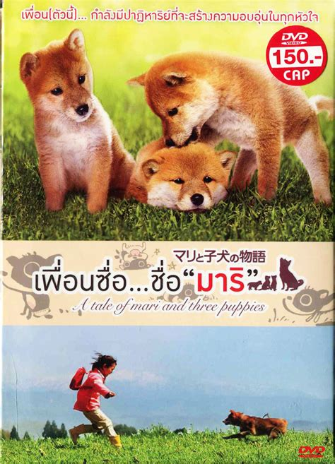 a tale of mari and three puppies a tale of mari and three puppies 2007 เพ อนซ อ