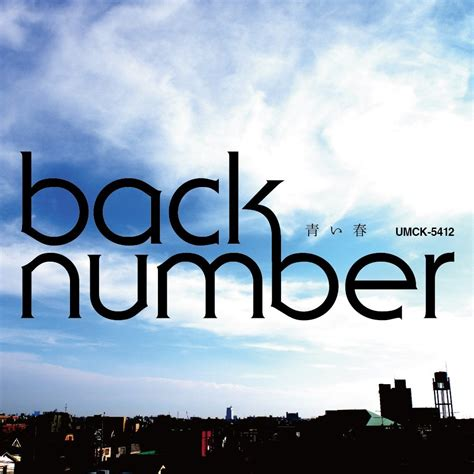 back number who back number 青い春 oo歌詞
