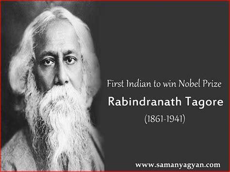 rabindranath tagore biography in hindi video भ रत क प रथम न ब ल प रस क र व ज त रव द रन थ ट ग र क