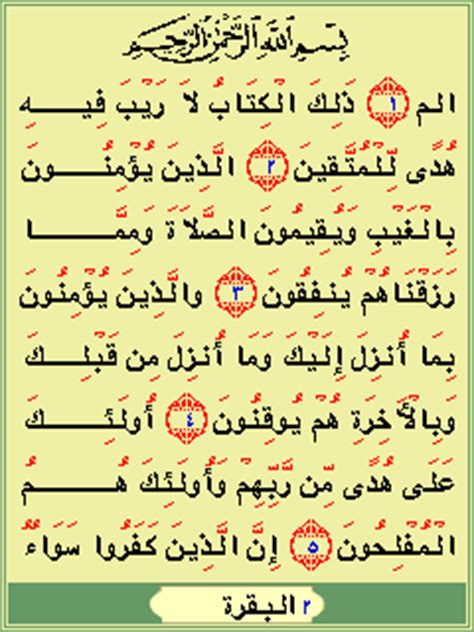 download alquran mp3 untuk nokia 311 al qur an mobile java application