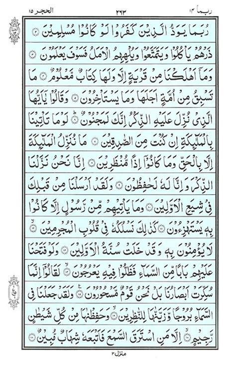 surah hijr read surah al hijr sor alhjr