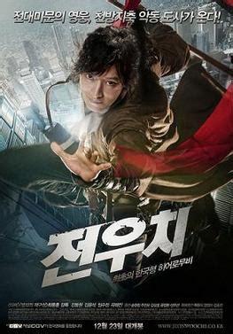 film korea fantasy jeon woo chi the taoist wizard wikipedia