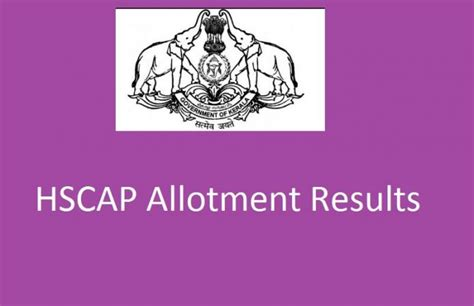 1 supplementary allotment kerala plus one supplementary allotment results 2017