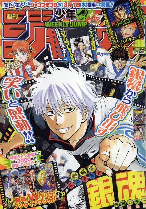 Shonen Jump Komik One Vol 29 jump toc rankings issue 31 2013 i am only myself
