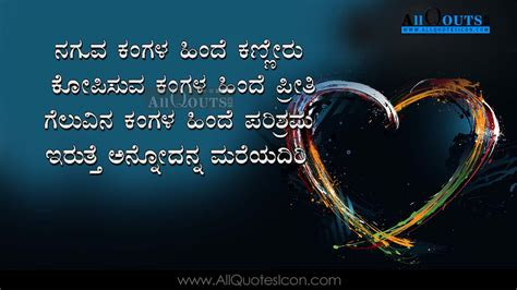 kannada love quotes  english love quotes collection