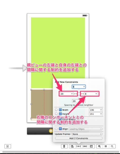 auto layout programmatically xcode ios 7 xcode 5 で始める auto layout 入門 5 実践編 developers io