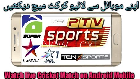 live cricket match on mobile live cricket match live tv on android mobile phone