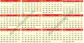 Calendar 2018 Hijri Gregorian Gregorian Islamic Calendar 2017 Blank Calendar 2017