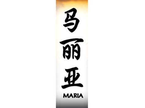 maria name tattoo in name for