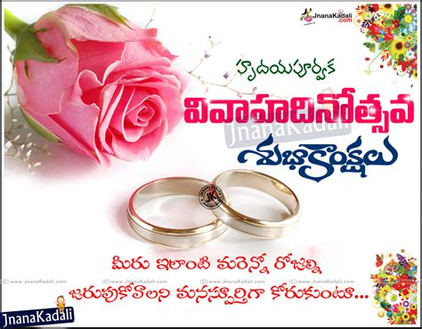 Wedding Anniversary Wishes Telugu by Telugu Marriage Day Wedding Anniversary Quotes Greetings