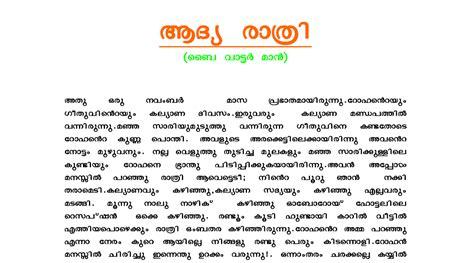 pattern word meaning in malayalam search results for malayalam kambi kathakal 2015