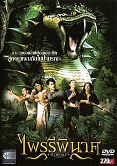 film anaconda thailand black hole reviews vengeance 2006 thai cursed jungle horror