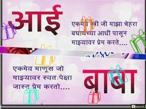 1st wedding anniversary quotes in marathi marriage anniversary poems in marathi poemsview co