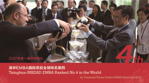 The Tsinghua Insead Dual Degree Executive Mba by 清华emba十年磨一剑 全球排名第四 清华 新浪财经 新浪网