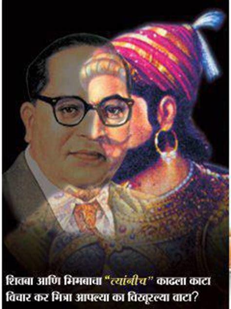 Munge shivaji maharaj and bhimrao ambedkar king of maharashtra
