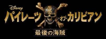 パイレーツオブカリビアン 最後の海賊 に対する画像結果