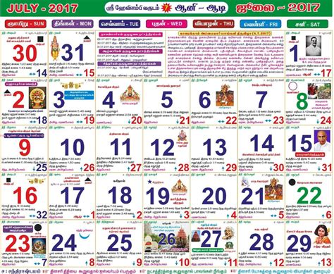 Calendar 2017 July Tamil Tamil Panchangam Calendar 2017 Rahu Kalam And Yama Gandam