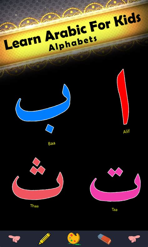 arabic apk android learn arabic for free apk android app android freeware