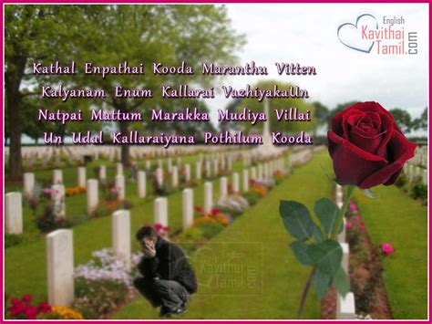 tamil friends kavithai soga natpu kavithai and images english kavithaitamil com