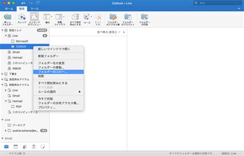 Office 365 Outlook For Iphone Outlook 2016 For Mac フォルダーをコピーするには