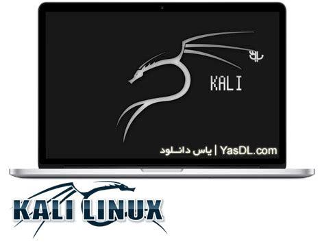 Kali Linux 2017 1 64bit Dvd Bootable دانلود kali linux 2017 1 32 64 bit سیستم عامل کالی لینوکس