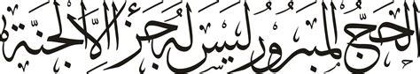 font kaligrafi arab kaligrafi arab masjid ainul yaqin blog