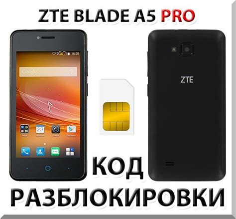 Zte A5 buy zte blade a5 pro network unlock code nck and