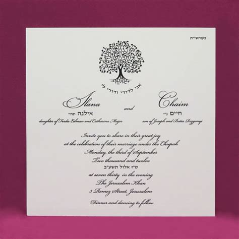 hebrew wedding invitations wording wedding invitation wording wedding invitation