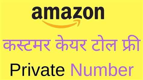 amazon india customer care number contact amazon customer care in india toll free number